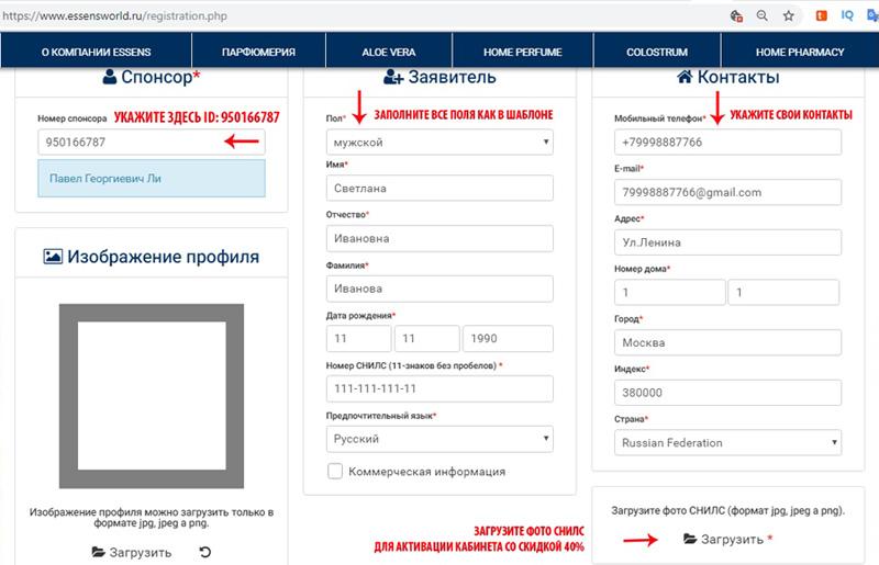 Форма регистрации на сайте essens